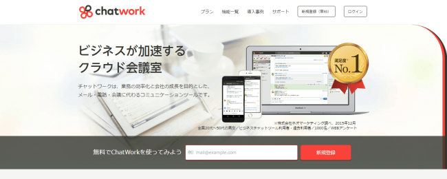 チャットワーク(ChatWork)