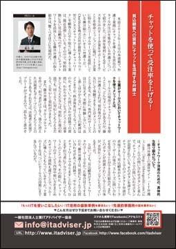 実務経営様原稿3月号