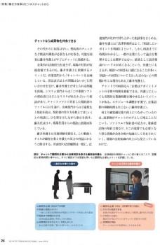 藤井先生2