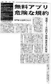 読売新聞2014.07.07夕刊_mini