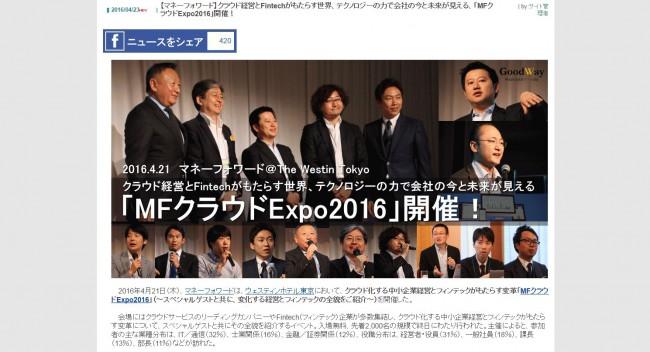 EXPO 2016