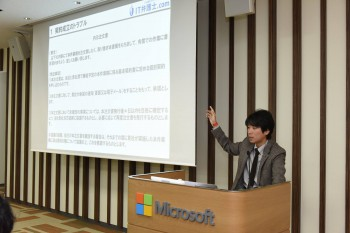 藤井先生MTDDC登壇