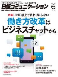 日経コミュニケーション