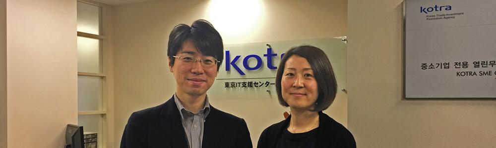 KOTORA 東京IT支援センター 課長 高 旻玎 様