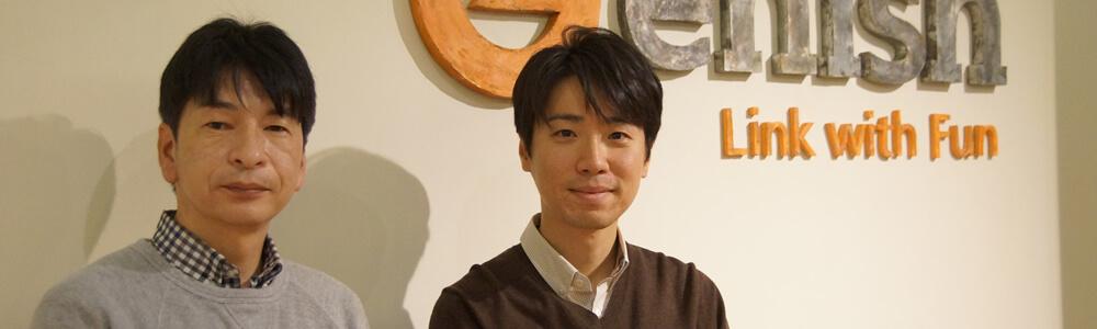 藤井先生には、取引や事業、M&Aなどの経営に関する相談をして、しっかりとした契約書や英文契約書などを作成したいときは、大手法律事務所にと、使い分けをしています。株式会社enish 取締役 高木 和成様