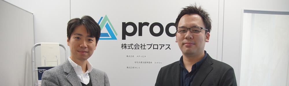 株式会社メディピタ取締役 青木 昇彦 様