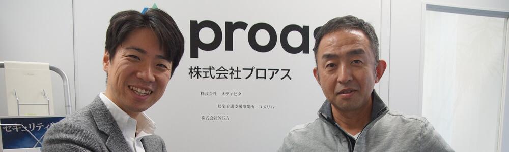 新規事業への取り組みのスピードアップを実現できているのは、藤井先生が顧問弁護士だからこそです。株式会社プロアス東京支社長 高岡 良充 様