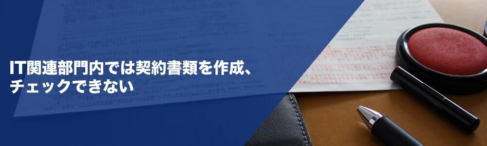 IT関連部門内では契約書類を作成、チェックできない