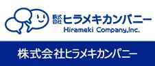株式会社ヒラメキカンパニー