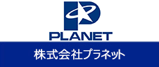 株式会社プラネット