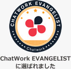 ChatWork EVANGELIST