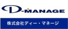株式会社ディー・マネージ