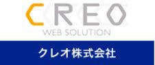 クレオ株式会社