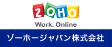 ゾーホージャパン株式会社