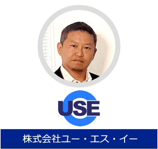 株式会社ユー・エス・イー