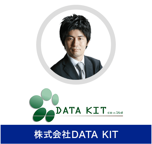 株式会社DATA KIT