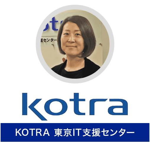 KOTRA 東京IT支援センター