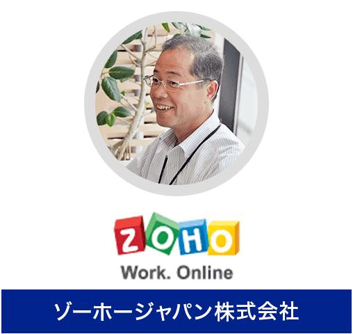 ZOHOジャパン株式会社